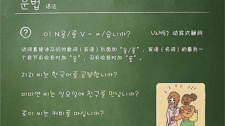 """0007-跟李准基一起学习""""你好,韩国语"""" 第七课 披萨老师"""