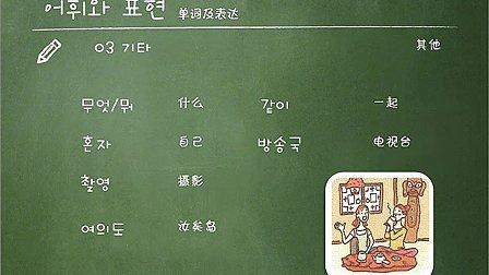 """0010-跟李准基一起学习""""你好,韩国语"""" 第十课 披萨老师"""