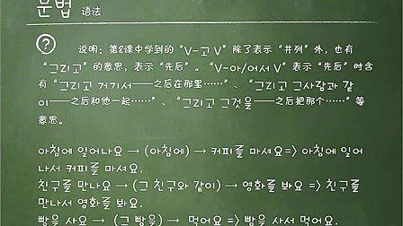 """0011-跟李准基一起学习""""你好,韩国语"""" 第十一课 披萨老师"""