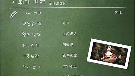"""0012-跟李准基一起学习""""你好,韩国语"""" 第十二课 披萨老师"""