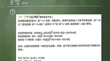 """0014-跟李准基一起学习""""你好,韩国语"""" 第十四课 披萨老师"""