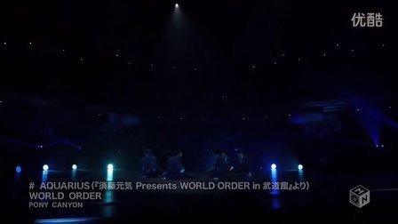 WORLD ORDER - AQUARIUS live ver.(2013.08.07)