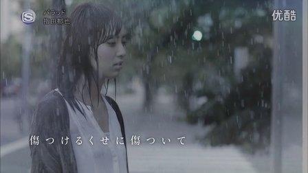指田郁也 - バラッド (2013.08.07)