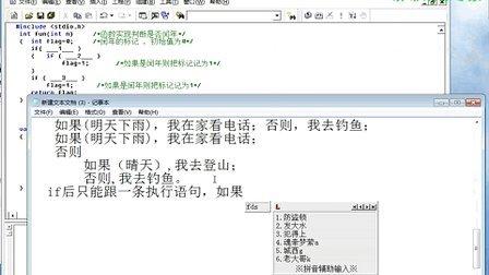 C2.1-2.3计算机二级培训国二C语言培训