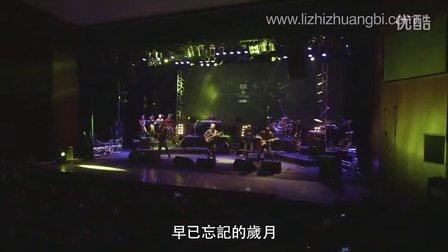 108个关键词 2012-2013 李志跨年音乐会——《被禁忌的遊戲》