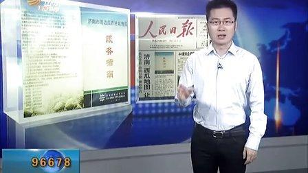 """人民日报:城市不能给瓜农留片地?  济南连续4年推出""""西瓜地图""""[早安山东]"""