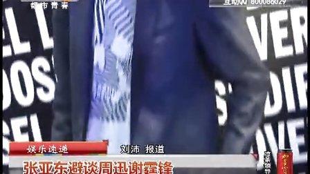 张亚东避谈周迅谢霆锋 都市热线 130804