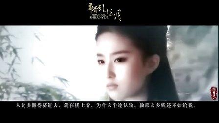 【忆语授权作品】 华胥引之十三月 配音版   BY 水墨清心  (刘亦