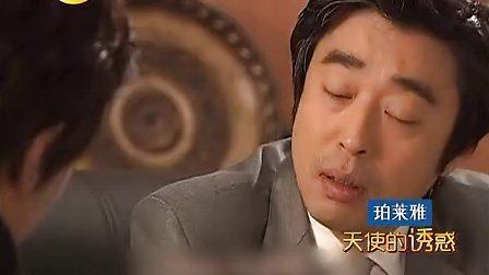 天使的诱惑 28 TV版 高清 国语版 韩剧