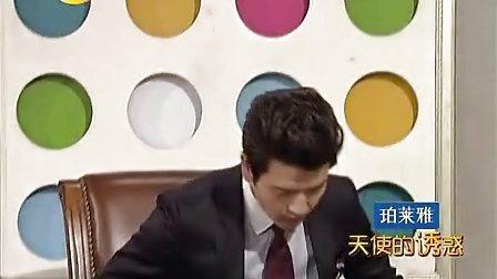 天使的诱惑 31 TV版 高清 国语版 韩剧