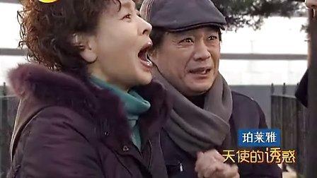 天使的诱惑 29 TV版 高清 国语版 韩剧