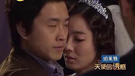 天使的诱惑 26 TV版 高清 国语版 韩剧