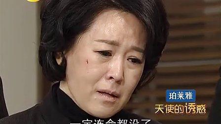 天使的诱惑 30 TV版 高清 国语版 韩剧