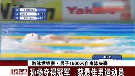 游泳世锦赛·男子1500米自由泳决赛:孙杨夺得冠军  获最佳男运动员[北京您早]