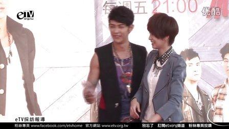 2013.8.4 etvorg-終極一班3見面會 汪東城 曾沛慈 重現劇中畫面