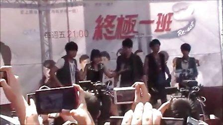 20130804终极一班3见面会饭拍版蔡芷纭部分剪辑