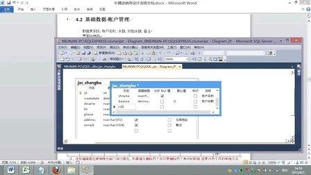 牛腩进销存08-数据库设计1