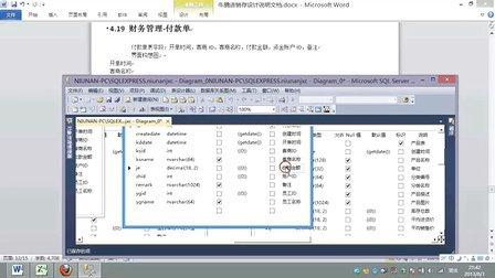 牛腩进销存09-数据库设计2