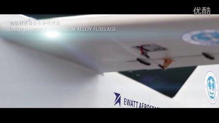 固定翼形象展示
