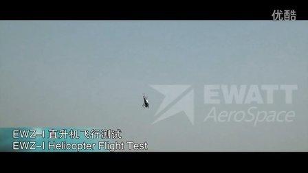 三桨海事直升机飞行测试