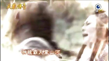天龙传奇第80集(全剧完)