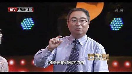 """养生堂之20130803告别""""嗑""""骨之痛-1 骨质疏松、驼背、身高缩短"""