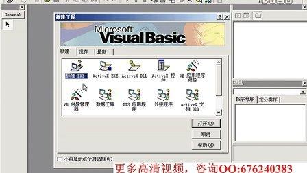 VB教程3 VB语言 网站语言 网站开发 VB基础班 VB入门到精通