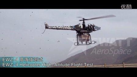 二型直升机高海拔测试