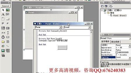 VB教程5 VB语言 网站语言 网站开发 VB基础班 VB入门到精通