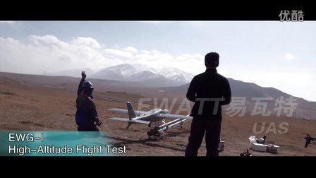 EWATT FIXED-WING UAV SYSTEM 易瓦特固定翼无人机系统
