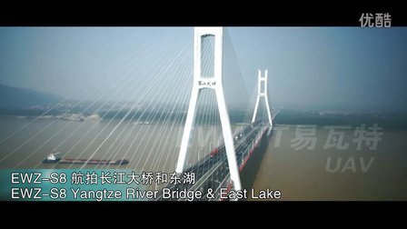 EWZ-S8 Aerial Photograghy 八旋翼 军山大桥航拍