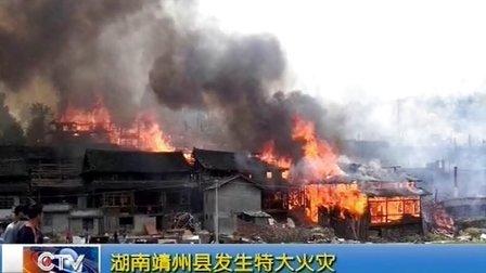 湖南靖州县发生特大火灾 248名村民房屋被烧毁 130806 早新闻