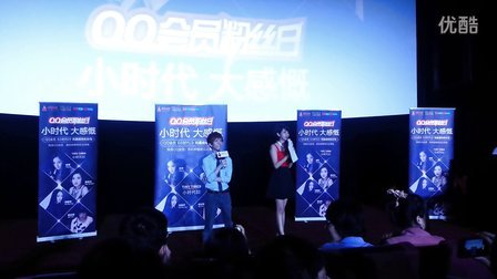 QQ会员粉丝日-小时代2青木时代超前点映场明星见面会