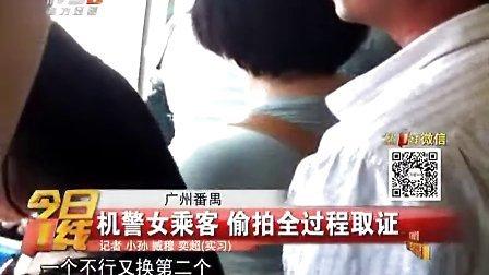 公交猥琐男 公交车上猥亵女乘客