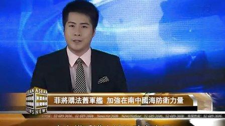 菲将购法旧军舰加强在南中国海防卫力量