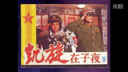 凯旋在子夜1987插曲:月亮之歌  许丽娟