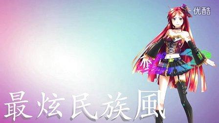 sm21519715【波音リツ】最炫民族風【中国語カバー・ust配布】
