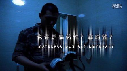 周口风尚影视最新微电影预告片《临时性犯罪》