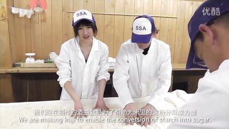 SSA国际清酒师课程