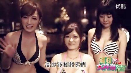 潘朵啦夏日女神祭攝影會花絮:三位一體女神共演攝影會