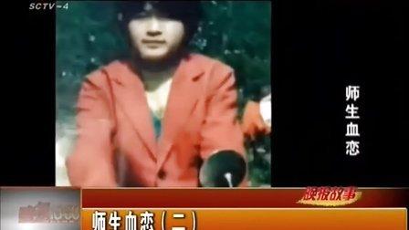 晚报故事:师生血恋  20130806  晚报十点半