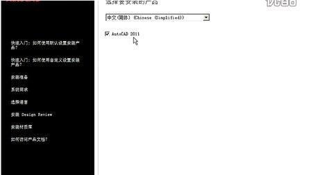 AutoCAD2011视频教程  CAD视频教程  cad2011安装