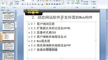 兄弟连PHP视频教程4[捷哥浅谈PHP]之动态网站开发所需的web构件[3