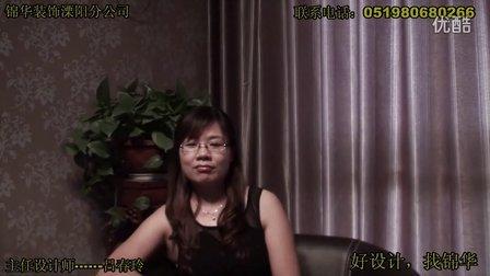 溧阳装饰公司锦华装饰吕春玲设计师个人介绍