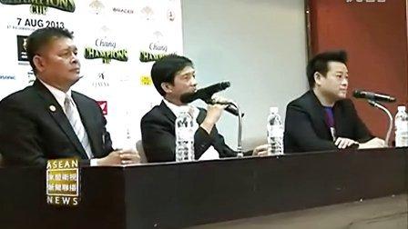 巴塞罗那俱乐部与泰国国足友谊赛新闻发布会召开