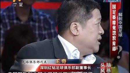 头脑风暴20130804 - 解剖中国足球