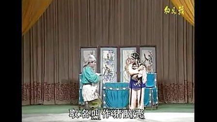 湖南地方戏曲湖南花鼓戏《刘三做爹》朱海云 谢晓君 戴瑛演唱