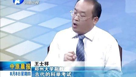 郑州大学副教授王士祥登上央视《百家讲坛》[中原晨报]