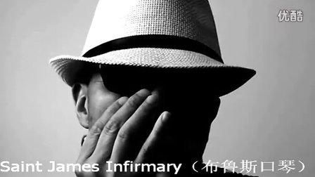 Saint James Infirmary(圣詹姆斯诊所)
