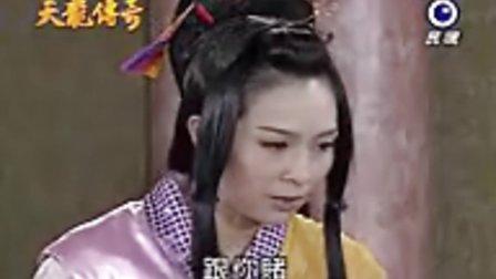 天龙传奇53_霸娇2